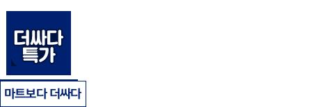 [더싸다특가]_(상시)2