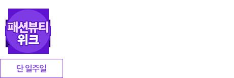 [패션뷰티위크]_1023(수)~1031(목)