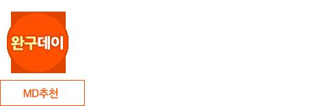 [완구데이] 1118(월)