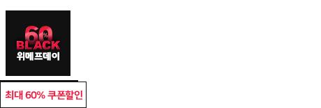 [블랙위메프데이5차] 1111(월)