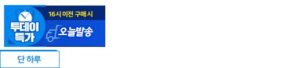 [투데이특가_오늘발송]_1023(수)