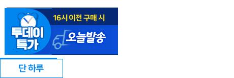 [투데이특가오늘발송]_1120(수)