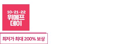 [위메프데이]_1021(월)