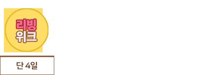 [리빙위크]_0128