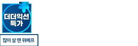 [더더익선특가]_(상시)0314