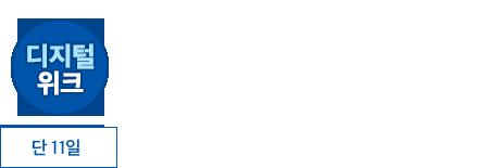 [디지털위크]_1102(토)~1112(화)
