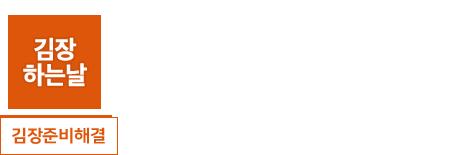 [김장하는날]_1119(화)