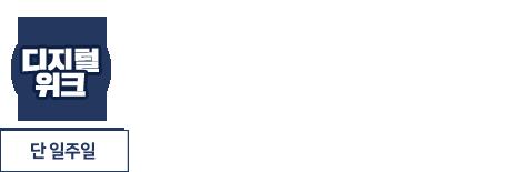 [디지털위크]_0115(수)~0121(화)
