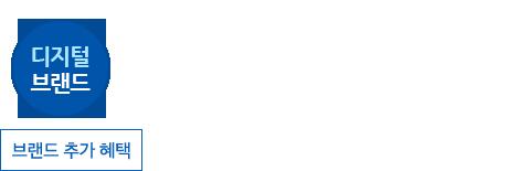 [디지털브랜드위크]_1008(화)