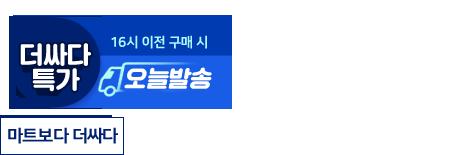 [더싸다특가_오늘발송]_1209-1214