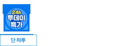 [투데이특가]_0130