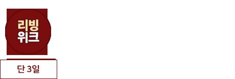 [리빙위크]_단3일(2)