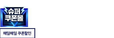 [슈퍼쿠폰몰]_0401