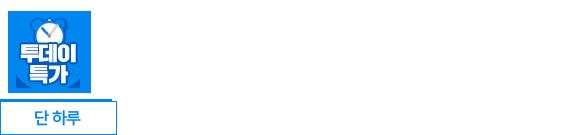 [투데이특가]_1118(월)
