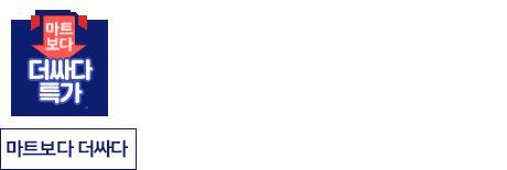 [더싸다특가]_(상시)4