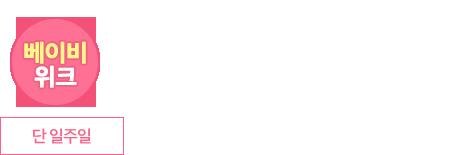 베이비위크_1118(월)~1124(일)