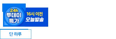 [투데이특가_오늘발송]_0130