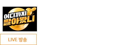 [어디까지팔아봤니]_1023(수)~1225(수)