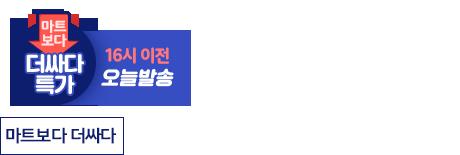 [더싸다특가_오늘발송]_0224-0229