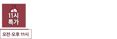 [11시특가]_(상시)