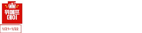 [위메프데이]_0121-0122