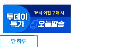 [투데이특가_오늘발송]_1209