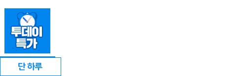 [투데이특가]_1014(월)