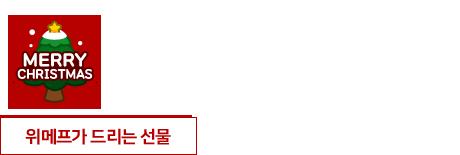[크리스마스]_(상시)